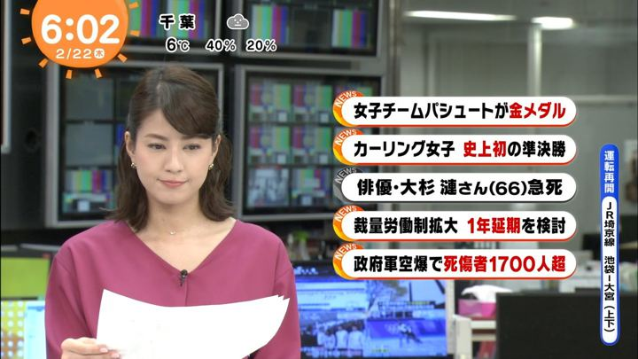 2018年02月22日永島優美の画像06枚目