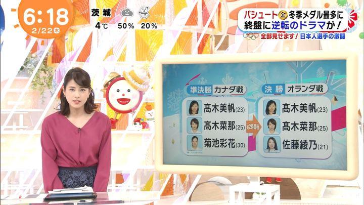 2018年02月22日永島優美の画像08枚目