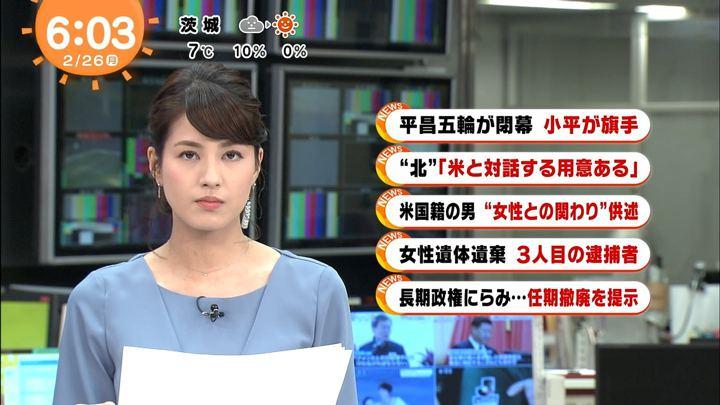 2018年02月26日永島優美の画像06枚目