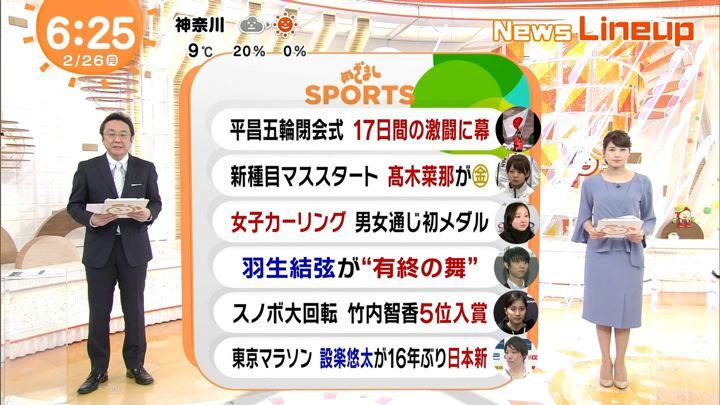 2018年02月26日永島優美の画像08枚目