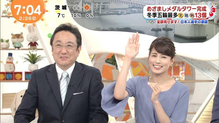 2018年02月26日永島優美の画像12枚目
