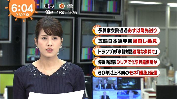 2018年02月27日永島優美の画像08枚目