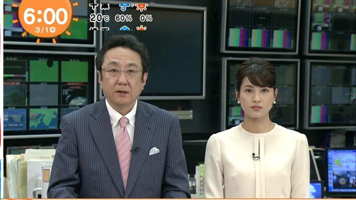 2018年03月01日永島優美の画像05枚目