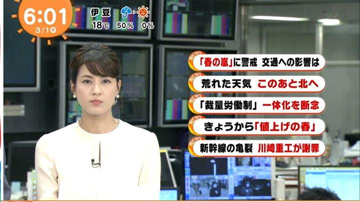 2018年03月01日永島優美の画像06枚目