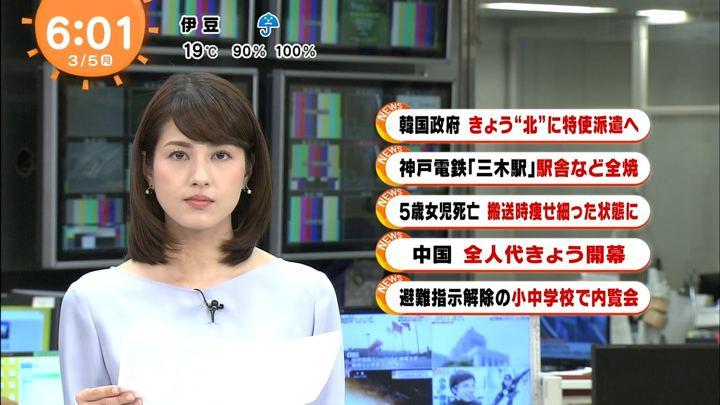 2018年03月05日永島優美の画像09枚目