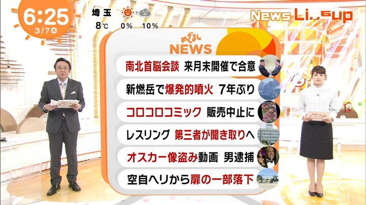2018年03月07日永島優美の画像06枚目