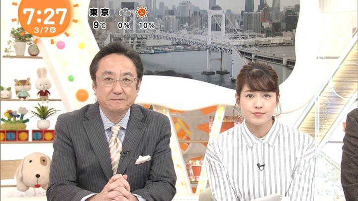2018年03月07日永島優美の画像13枚目