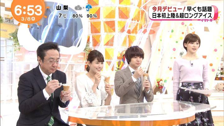 2018年03月08日永島優美の画像10枚目