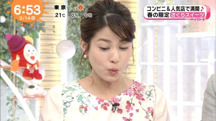 2018年03月14日永島優美の画像16枚目