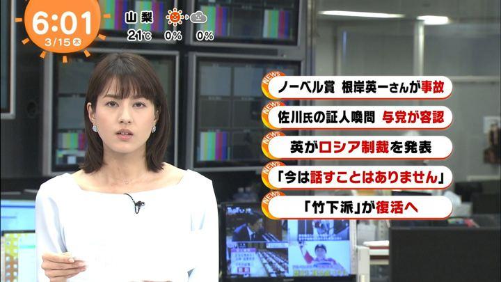 2018年03月15日永島優美の画像08枚目