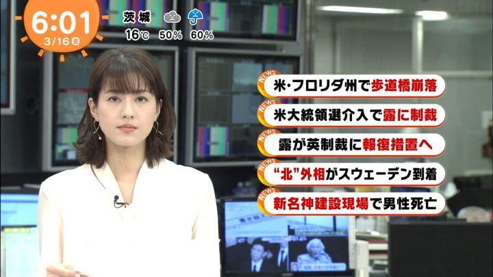 2018年03月16日永島優美の画像07枚目