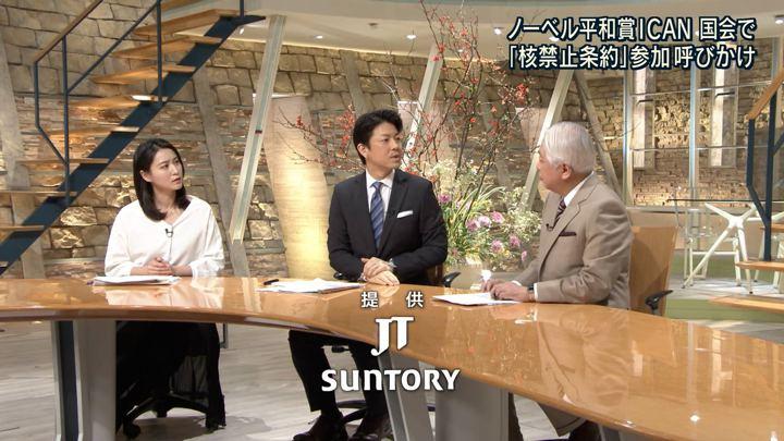 2018年01月16日小川彩佳の画像04枚目