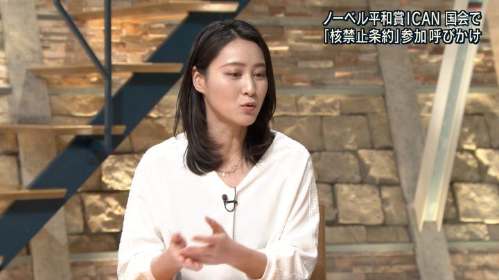 2018年01月16日小川彩佳の画像11枚目