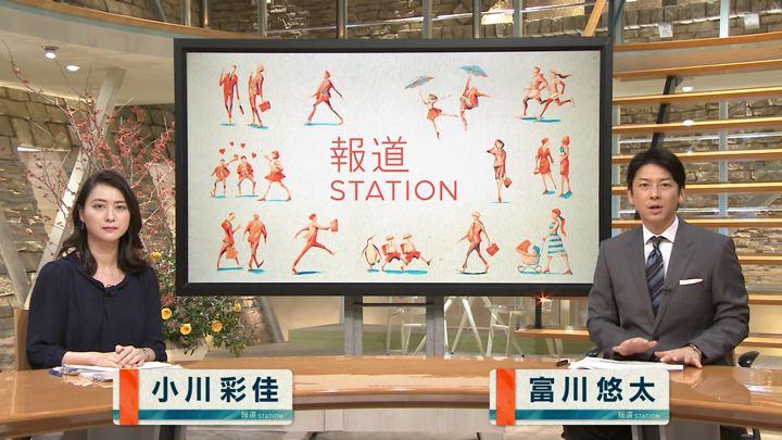 2018年01月23日小川彩佳の画像01枚目
