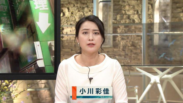 2018年02月01日小川彩佳の画像01枚目