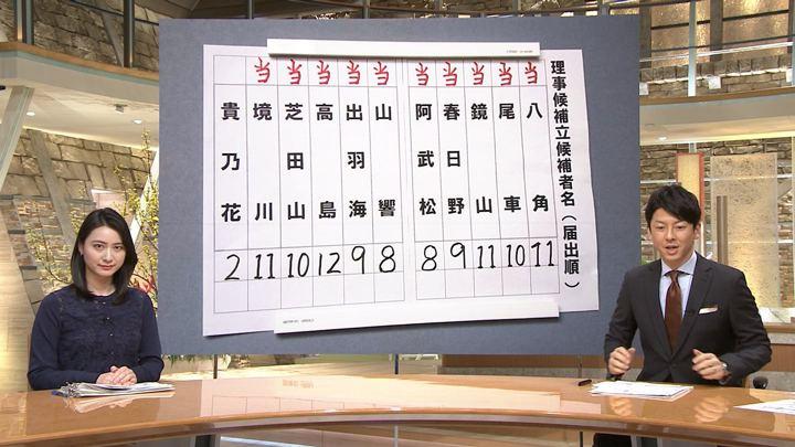 2018年02月02日小川彩佳の画像01枚目