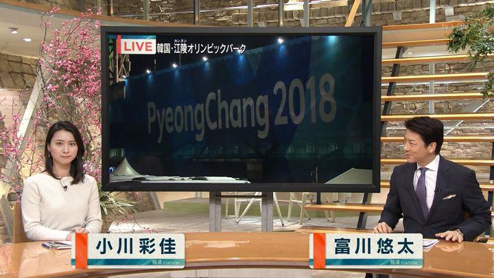 2018年02月08日小川彩佳の画像03枚目