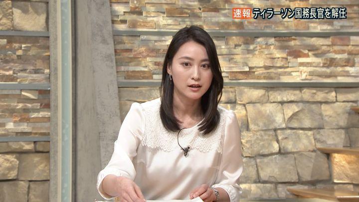 2018年03月13日小川彩佳の画像08枚目