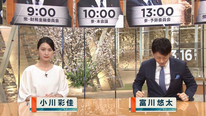 2018年03月16日小川彩佳の画像01枚目