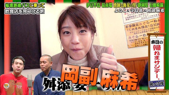 2018年01月28日岡副麻希の画像01枚目