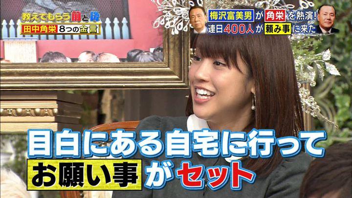 2018年02月13日岡副麻希の画像03枚目