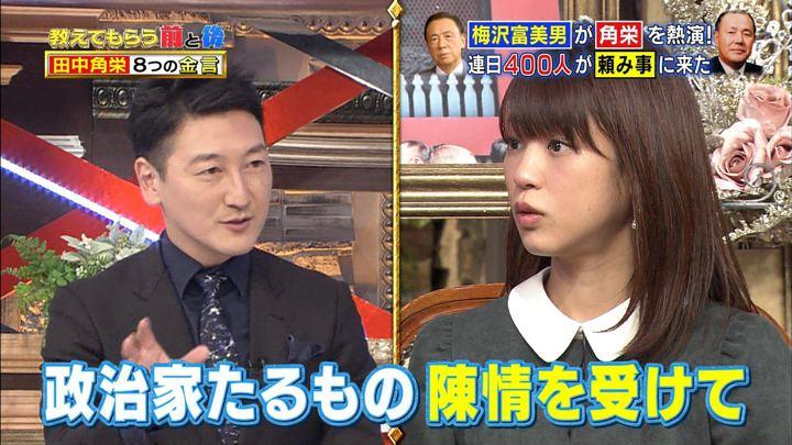 2018年02月13日岡副麻希の画像04枚目