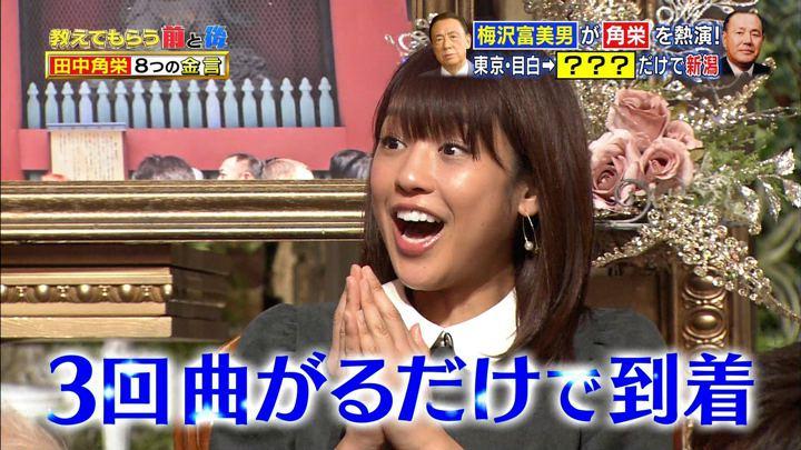 2018年02月13日岡副麻希の画像07枚目