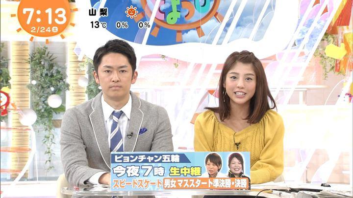 2018年02月24日岡副麻希の画像29枚目