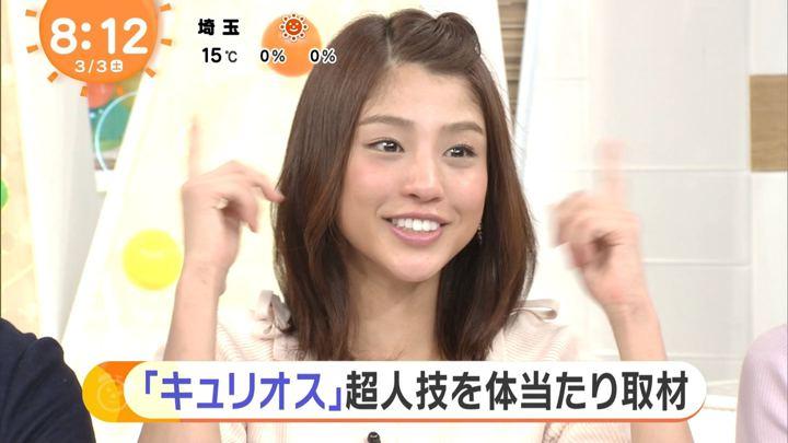 2018年03月03日岡副麻希の画像08枚目