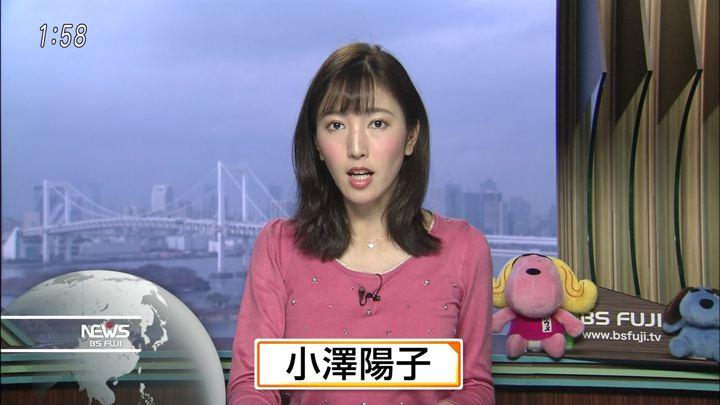 2018年01月18日小澤陽子の画像02枚目