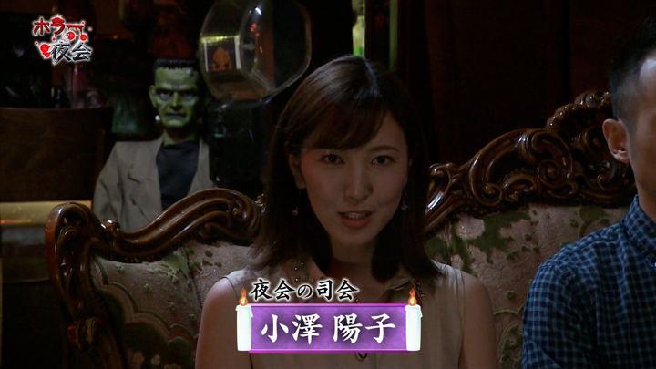 2018年01月30日小澤陽子の画像09枚目