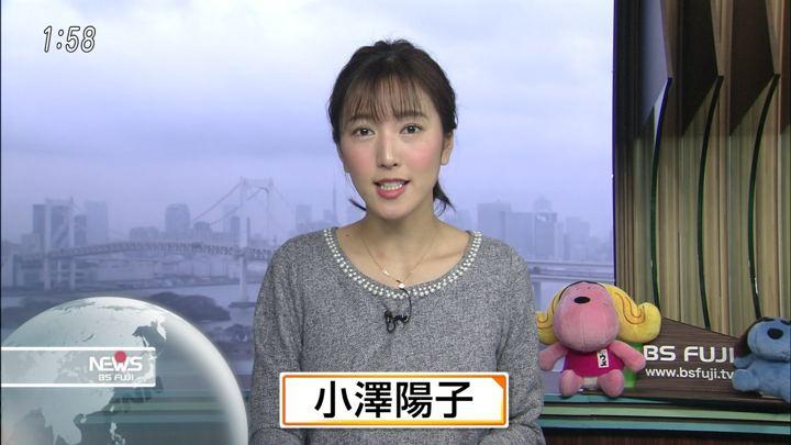 2018年02月01日小澤陽子の画像02枚目