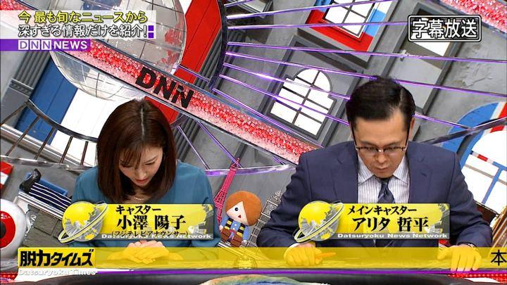 2018年02月23日小澤陽子の画像06枚目