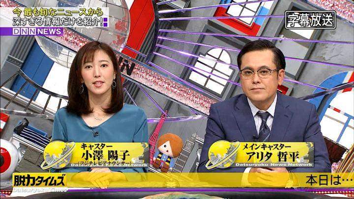 2018年02月23日小澤陽子の画像07枚目