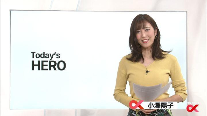2018年02月28日小澤陽子の画像03枚目