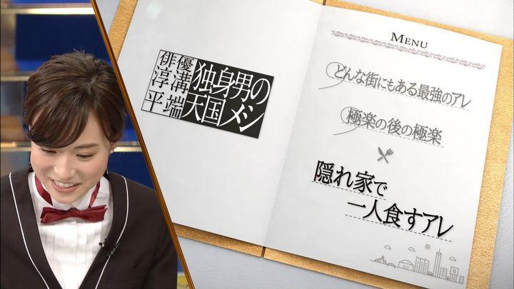 2018年01月20日笹川友里の画像31枚目