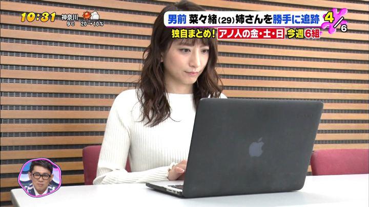 2018年02月05日笹崎里菜の画像04枚目