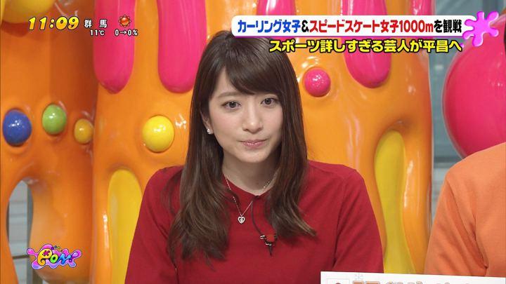 2018年02月14日笹崎里菜の画像52枚目