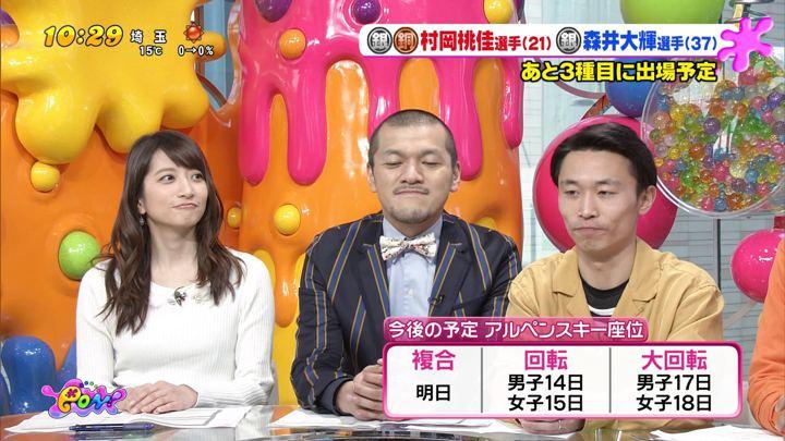 2018年03月12日笹崎里菜の画像04枚目