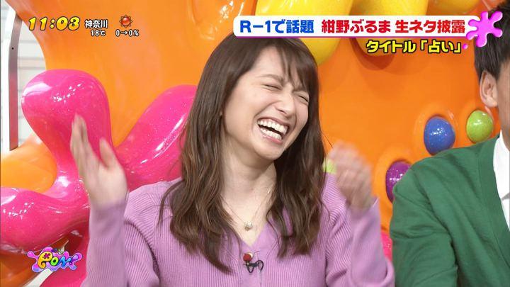 2018年03月13日笹崎里菜の画像15枚目