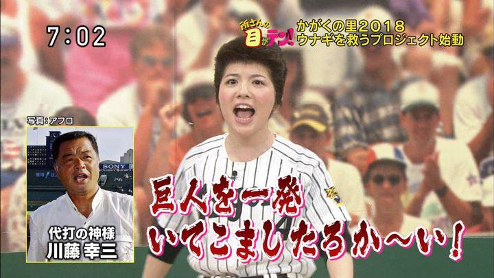 2018年02月25日佐藤真知子の画像02枚目