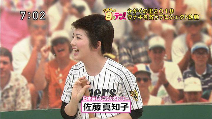 2018年02月25日佐藤真知子の画像06枚目