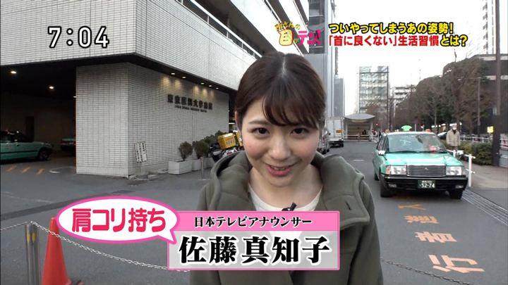 2018年03月18日佐藤真知子の画像02枚目