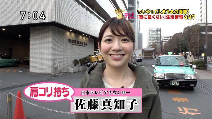 2018年03月18日佐藤真知子の画像03枚目