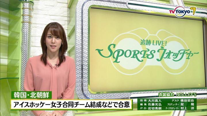 2018年01月17日鷲見玲奈の画像22枚目