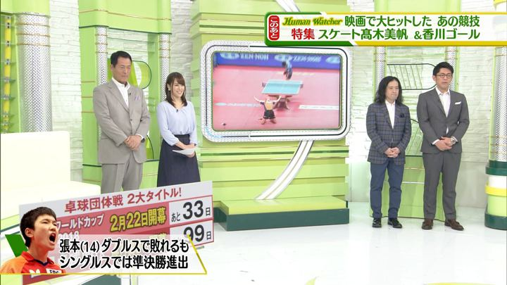 2018年01月20日鷲見玲奈の画像09枚目