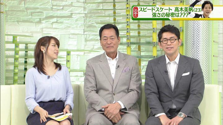 2018年01月20日鷲見玲奈の画像26枚目