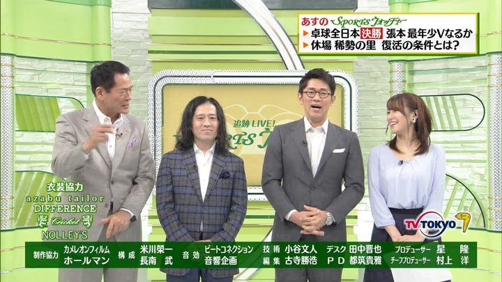 2018年01月20日鷲見玲奈の画像32枚目