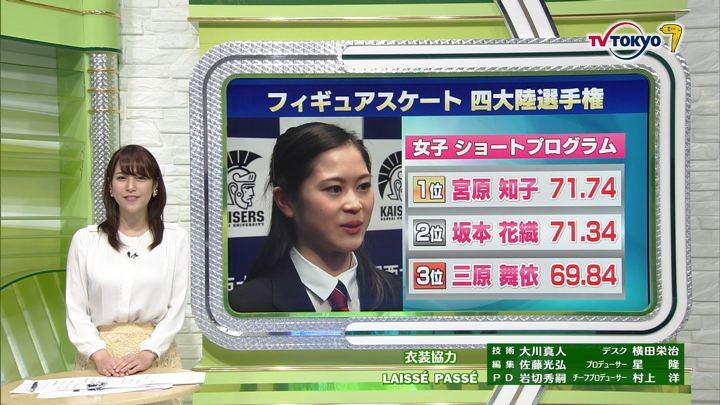 2018年01月24日鷲見玲奈の画像20枚目