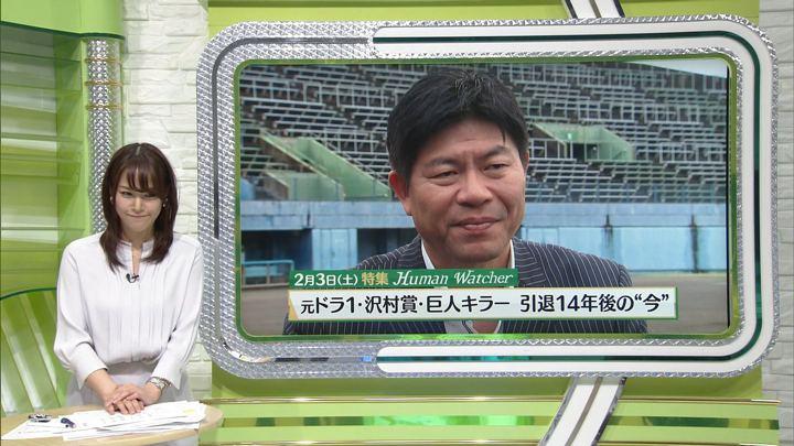2018年01月31日鷲見玲奈の画像08枚目
